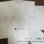 収納計画β版~ざっくりと基本方針~