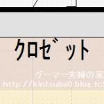 収納計画β版~子供部屋クローゼット編~