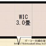 収納計画β版~ウォークインクローゼット編~