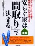 家づくりの参考にしている本の紹介~その2~