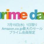 Amazon プライムデーレポ