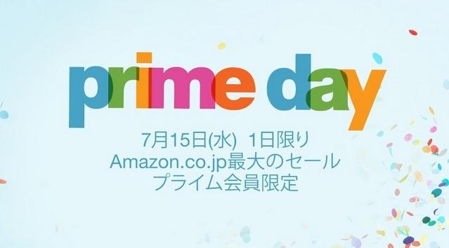 primeday_logo