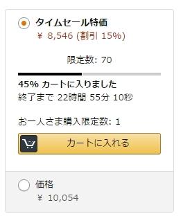 timesale-price