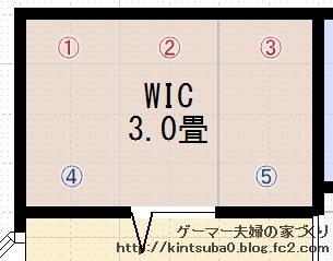 ウォークインクローゼットβ1