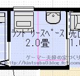 脱衣室スロップシンク追加イメージ