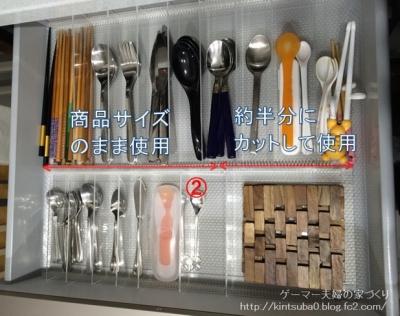 食器棚仕切り2