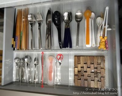 食器棚仕切り4